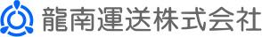 龍南運送 株式会社